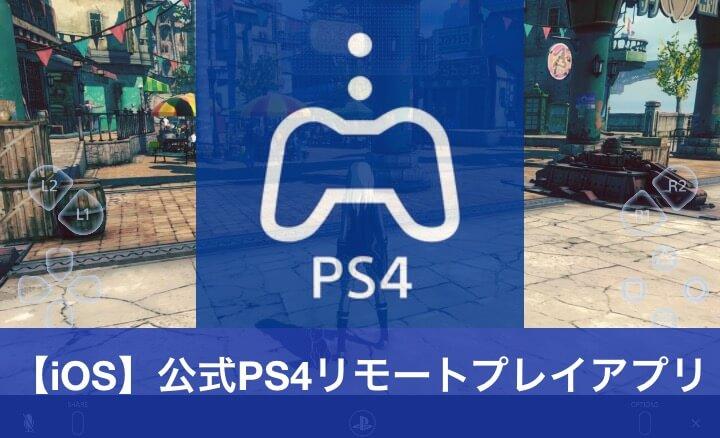 ps4 リモート プレイ iphone コントローラー