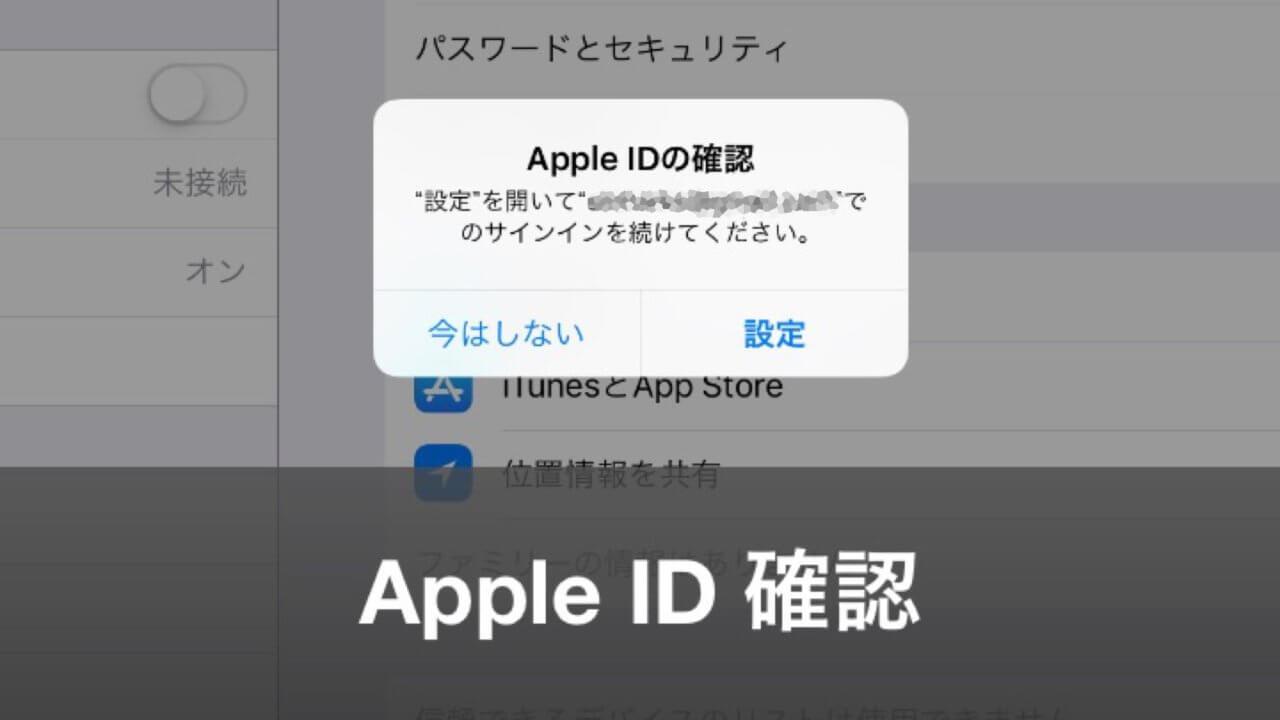 システム更新の問題により、appleidがロックされています