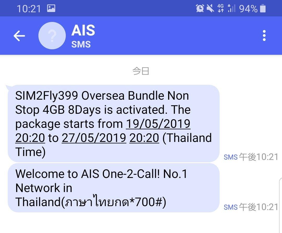 AISアジア周遊SIM 接続SMS