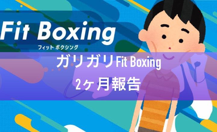 Fit Boxing】ガリガリが2ヶ月トレーニングを継続した効果を発表